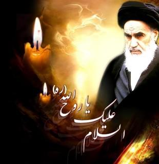 سالگرد ارتحال امام خمینی (ره) تسلیت باد